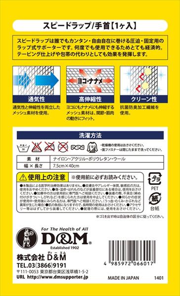 【取寄品】 ディーエムスピードラップ D-20サポーター ラップ式 手首 圧迫調節可能 D&Mゆうパケット対応