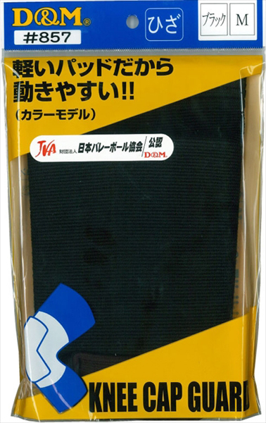 【取寄品】 ディーエムニーパッド 857軽量パット バレーボール 膝 ひざ サポーター D&M