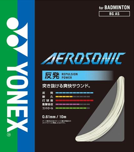 ヨネックス エアロソニック 200mリールBGAS-2 バドミントン ロールガット ストリングYONEX 2015AW 送料無料