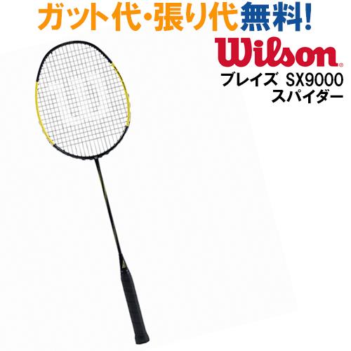 ウイルソン ブレイズ SX9000 スパイダー WRT8825202 2018SS 当店指定ガットでのガット張り無料