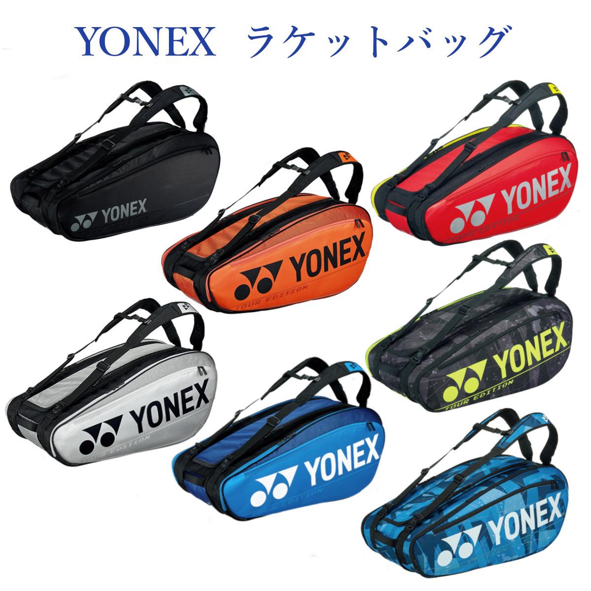 ヨネックス ラケットバッグ9<テニス9本用> BAG2002N 2019AW バドミントン テニス ソフトテニス ラケット収納