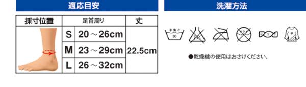 【取寄品】 ディーエム強圧迫サポーター 531足首 かかと穴あき D&Mゆうパケット対応
