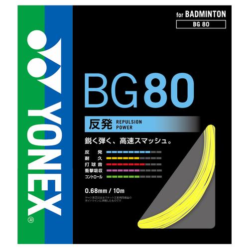 ヨネックスMICRON80 ミクロン80BG80-2バドミントン ストリングス ガット 200MロールYONEX 2016年夏モデル 送料無料