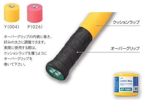 【ヨネックス】クッションラップ AC380