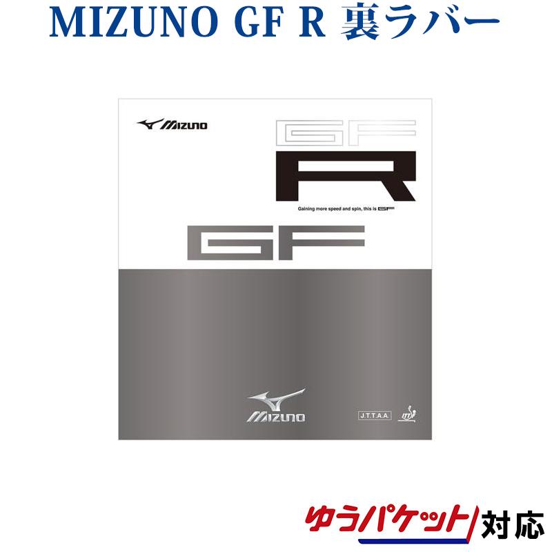 【取寄品】 ミズノ 卓球ラバー GF R 83JRT740  2018SS 卓球