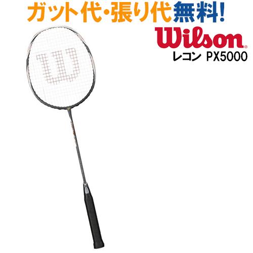 ウイルソン RECON PX5000 ブラック WRT8802202   バドミントン ラケット  Wilson 2017SS