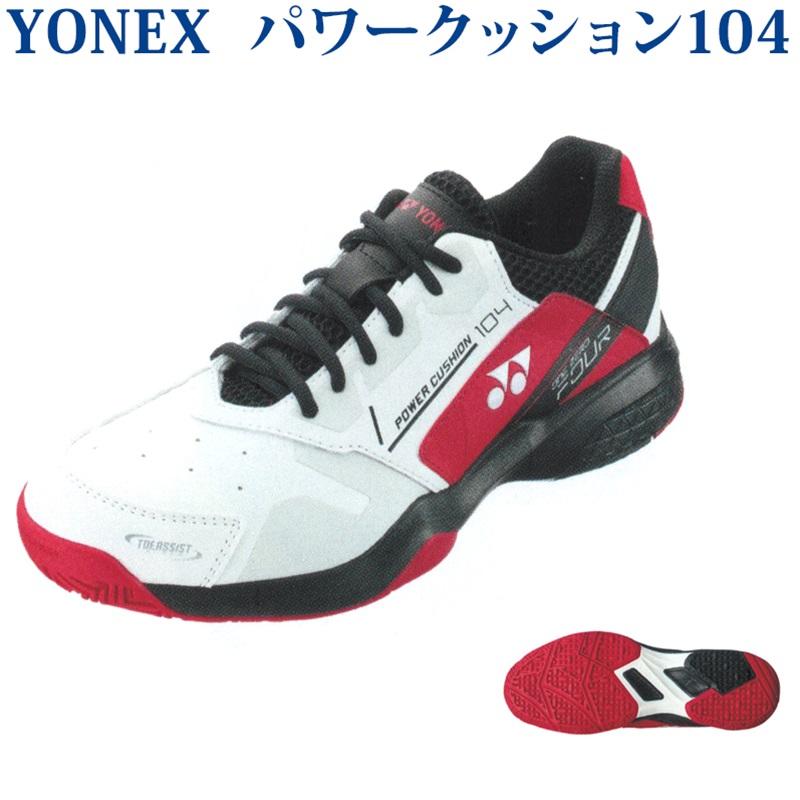 ヨネックス テニスシューズ パワークッション104 SHT104-114 オムニクレー ホワイト/レッド 2020SS 同梱不可 RFCL