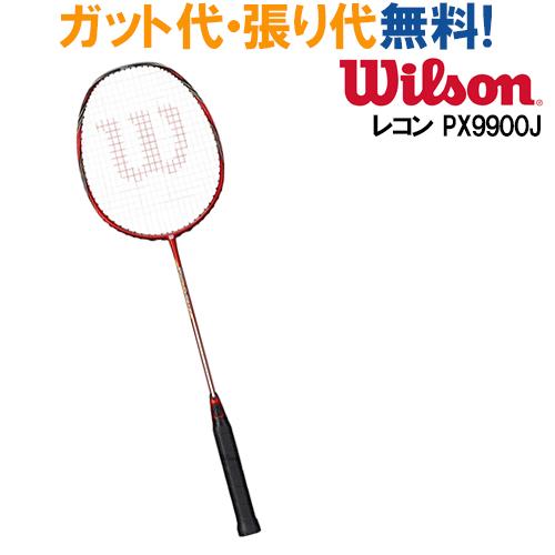 ウイルソン RECON PX9900J WRT8763202 バドミントン ラケット WILSON 2016SS 送料無料 当店指定ガットでのガット張り無料