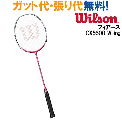 ウイルソン FIERCE CX5600 W-ing WRT8694202 バドミントン ラケット WILSON 2016SS 送料無料 当店指定ガットでのガット張り無料