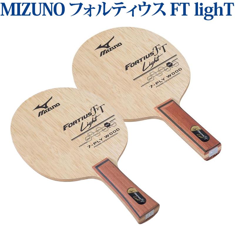 【取寄品】 ミズノ 卓球ラケット フォルティウス FT lighT 83GTT61045  2018SS 卓球