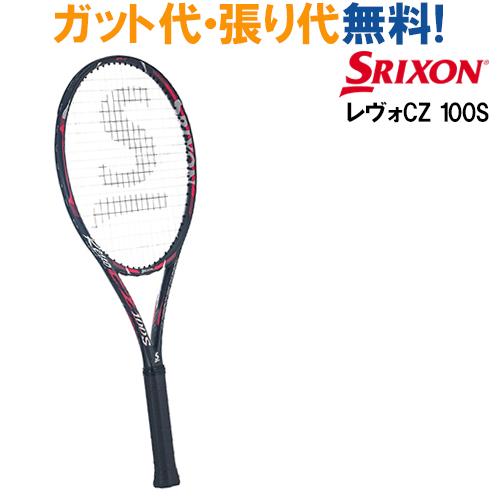 ボール&グリップテープサービス スリクソン REVO CZ 100S レヴォ CZ 100S SR21712  テニス ラケット 硬式 軽量  SLIXON 2017AW