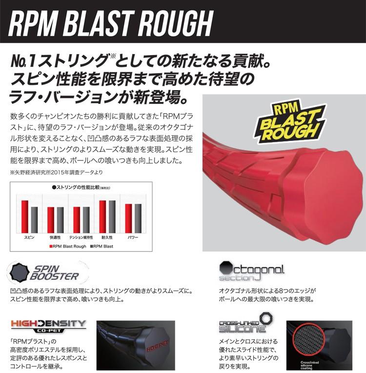 バボラ RPMブラスト ラフ 12m BA241136  硬式テニス テニスガット ストリング  BABOLAT 2017SS