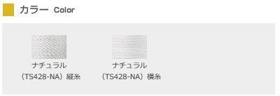 【取寄品】ゴーセンSPIN TS428硬式テニス ストリング ガットGOSEN ゆうパケット(メール便)対応