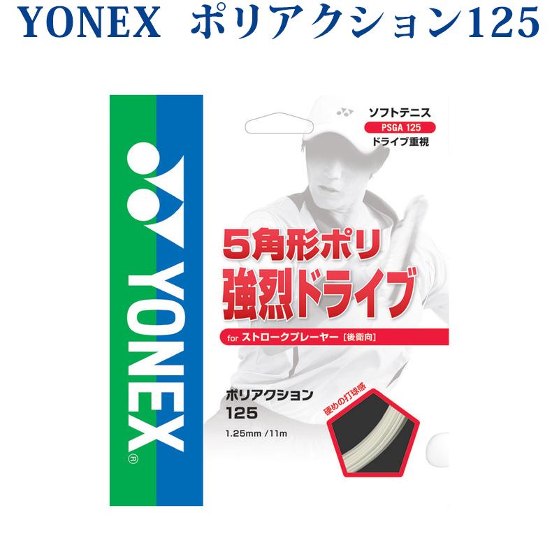 ヨネックス ポリアクション125 POLYACTION 125PSGA125 YONEX 2014年モデル