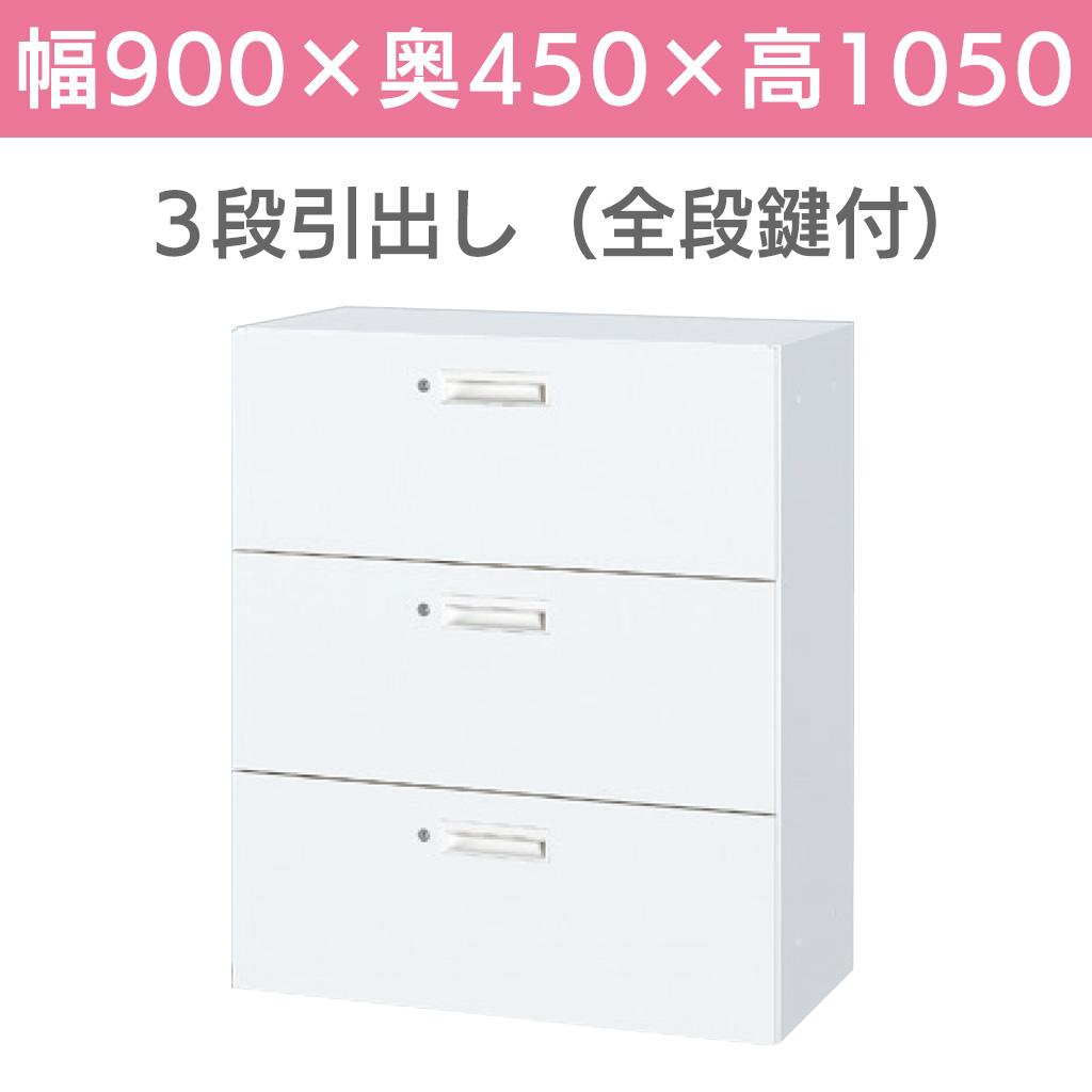 書庫 キャビネット 下置専用 ラテラル型 3段 鍵付き   I-HSR45W-103KD