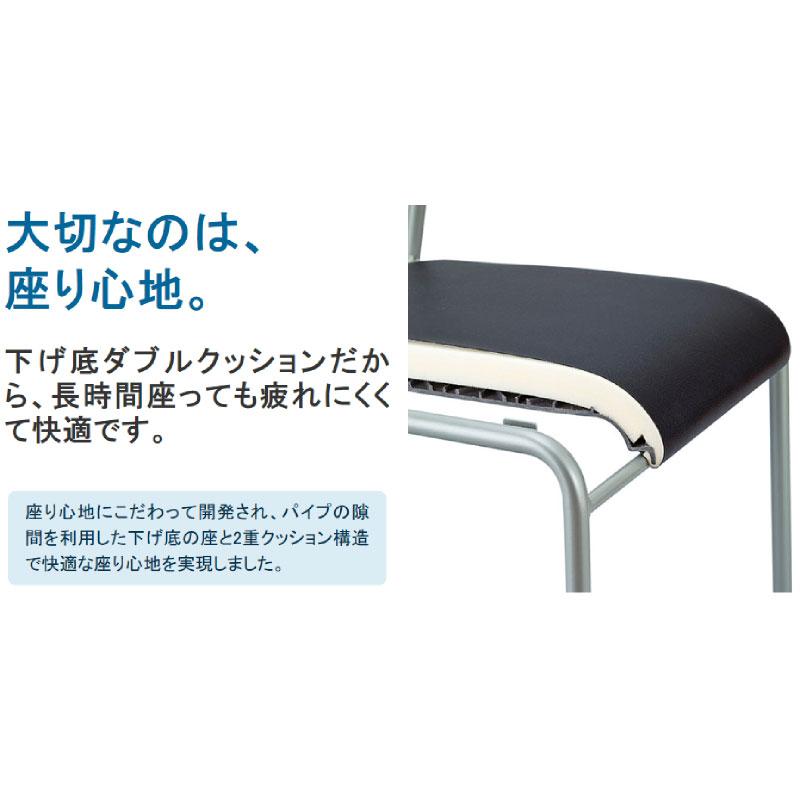 ミーティングチェア スタッキングチェア 会議用椅子   【4脚セット】 I-LTS-4V