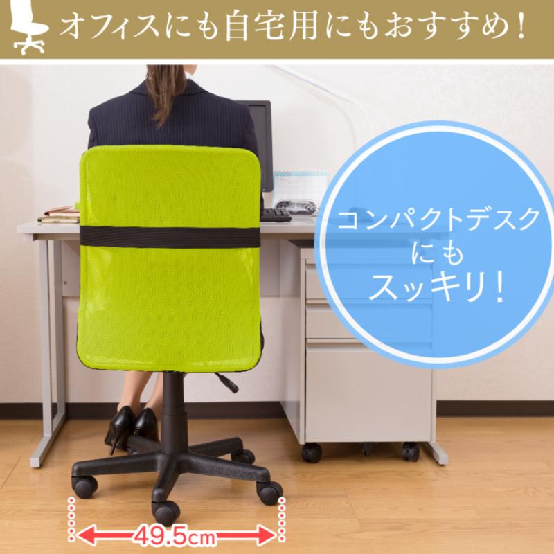 オフィスチェア デスクチェア 事務椅子 メッシュ ライトチェア | I-OFC-01