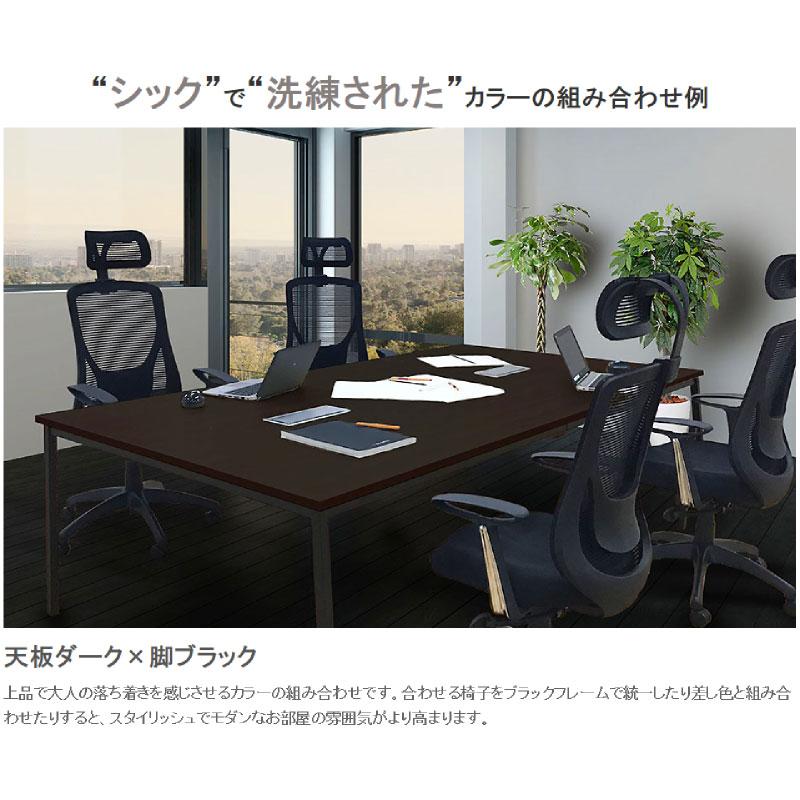 会議用テーブル ミーティングテーブル W2100 D900 H700 天板ダーク | I-SOT-2190-PKH-D