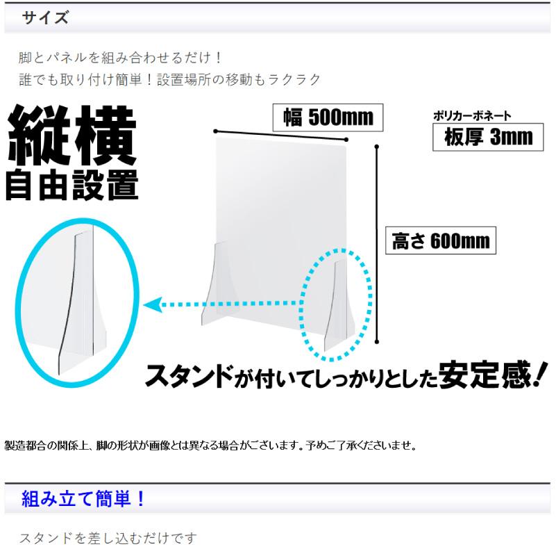 アイリスチトセ 飛沫防止 パーテーション ポリカ 幅500 高さ600 オフィス 仕切り 日本製 コロナ 透明パーテーション 透明 パネル パーティション 間仕切り PA60-0560P【184465】