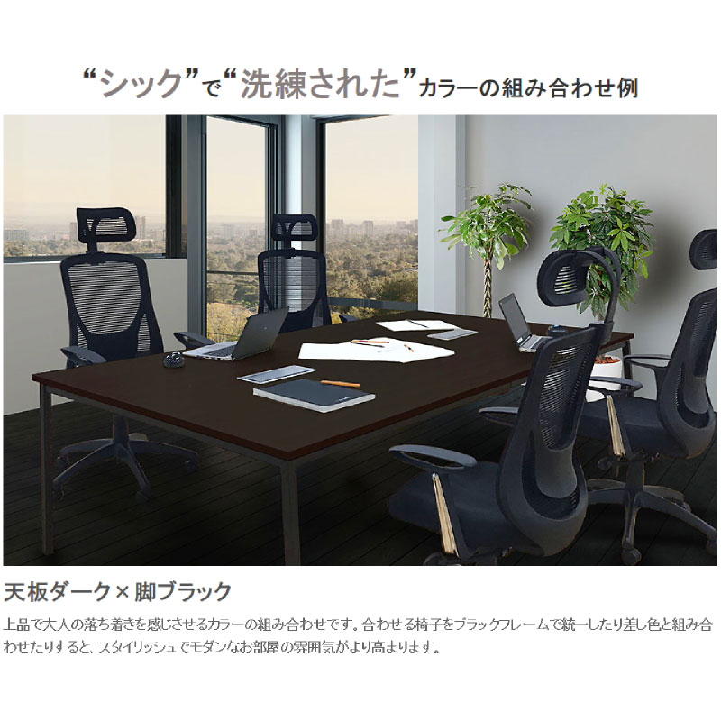 会議用テーブル ミーティングテーブル W2400 D1200 H700 天板ホワイト | I-SOT-2412-PKH-W