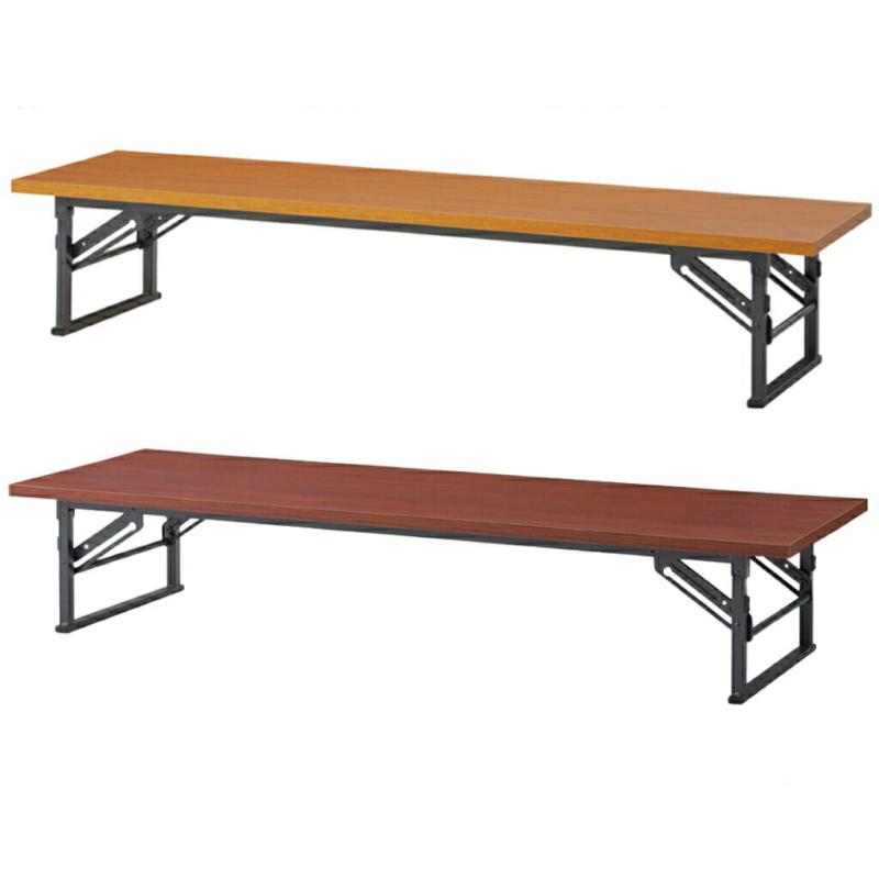 会議用テーブル 折りたたみ W1800 D450 H330 棚なし 木目   I-OTZ-1845
