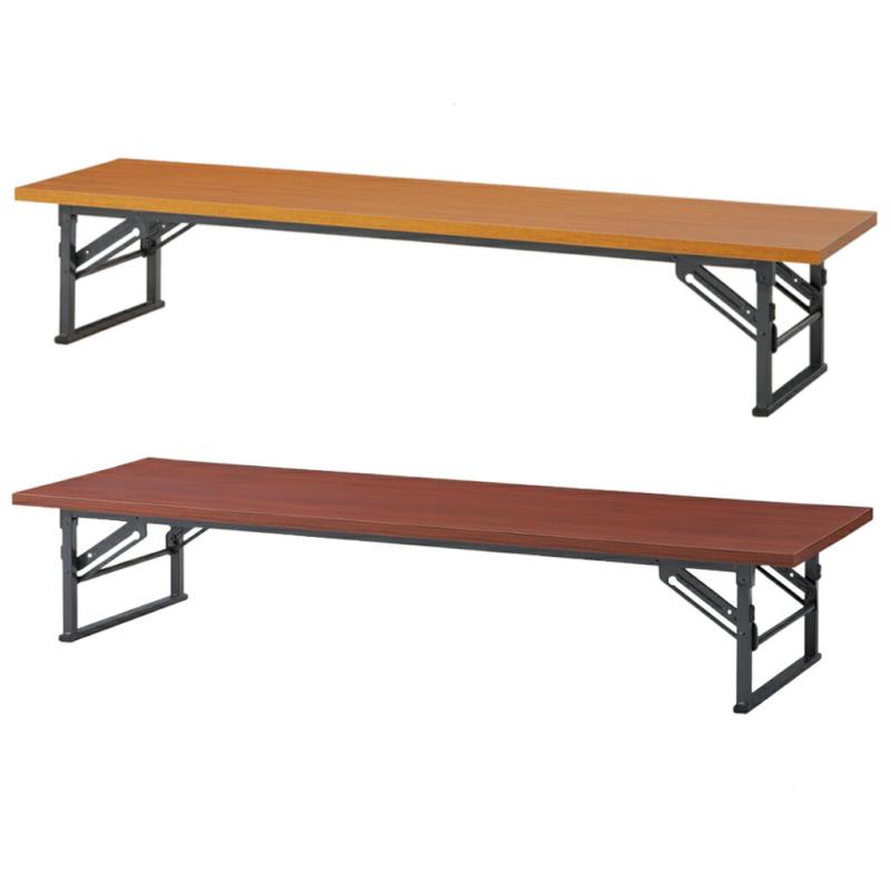 会議用テーブル 折りたたみ W1800 D600 H330 棚なし 木目 | I-OTZ-1860