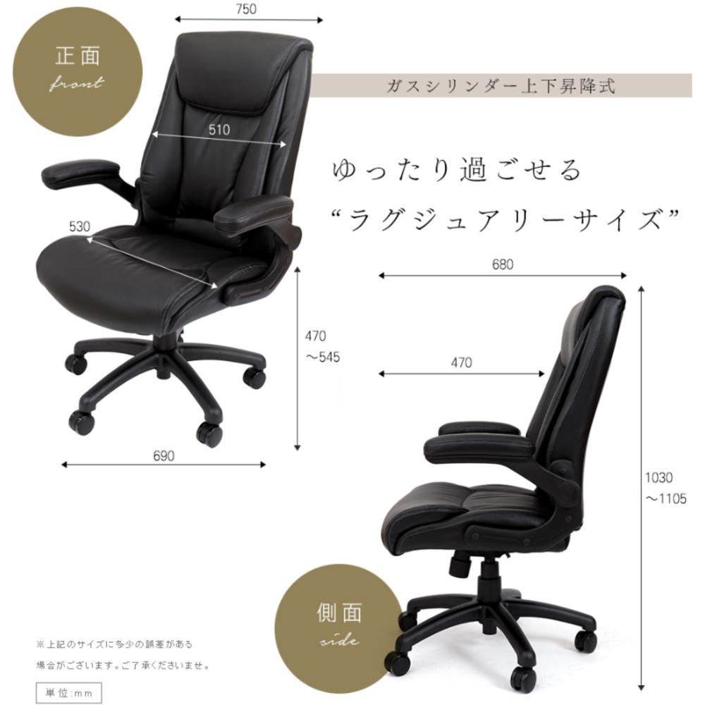 オフィスチェア デスクチェア 事務椅子 ソフトレザー 肘付き ハイバック | I-OFC-13【166664】