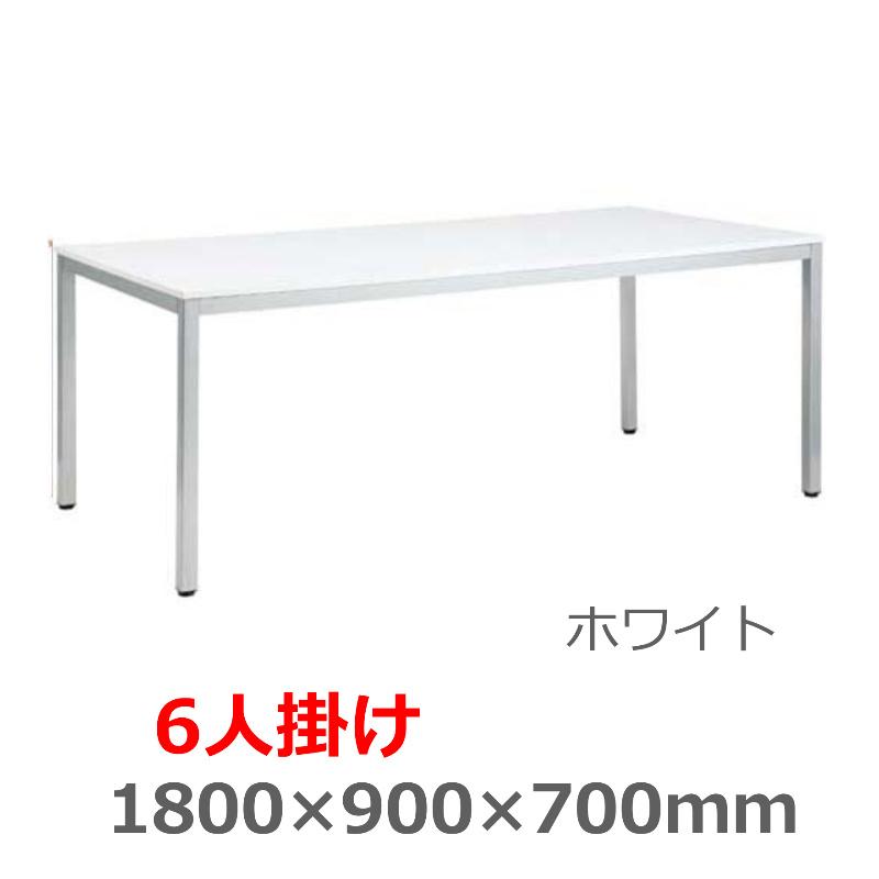 会議用テーブル ミーティングテーブル W1800 D900 H700 | I-MT-1890
