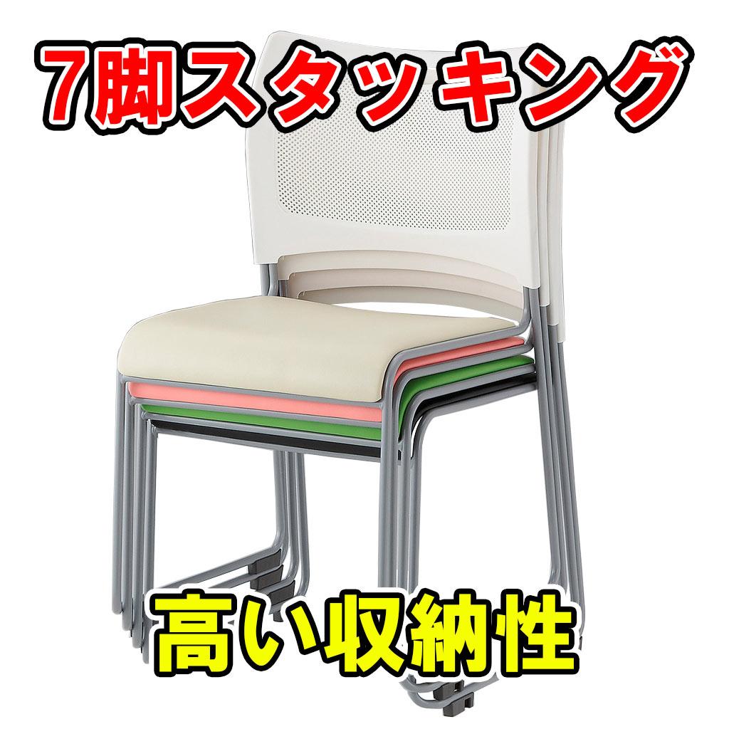 ミーティングチェア スタッキングチェア 会議用椅子 | I-MCX-02DM-F