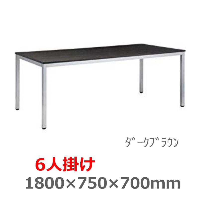 会議用テーブル ミーティングテーブル W1800 D750 H700 | I-MT-1875