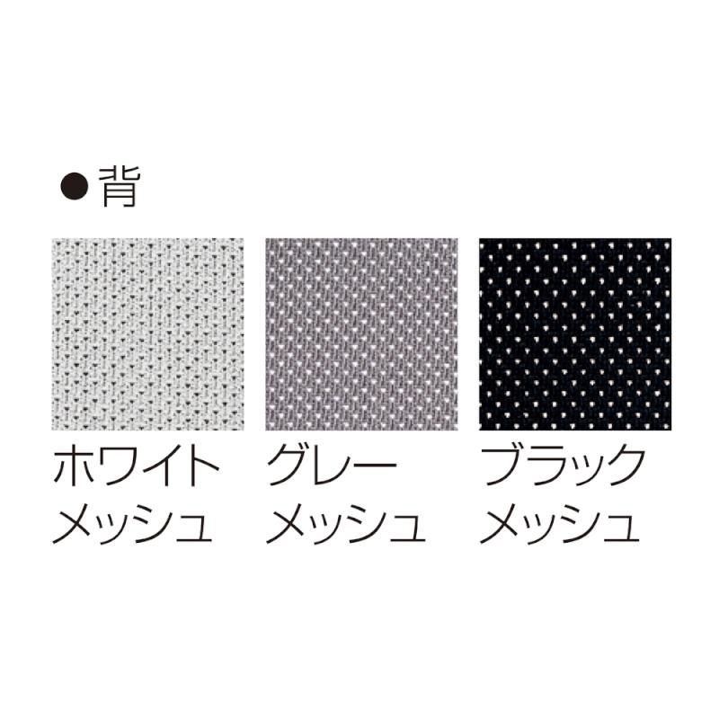 ミーティングチェア スタッキングチェア シルバー 塗装脚 メモ台付き 背メッシュ ホワイト 布 | I-DMF35G-SJN