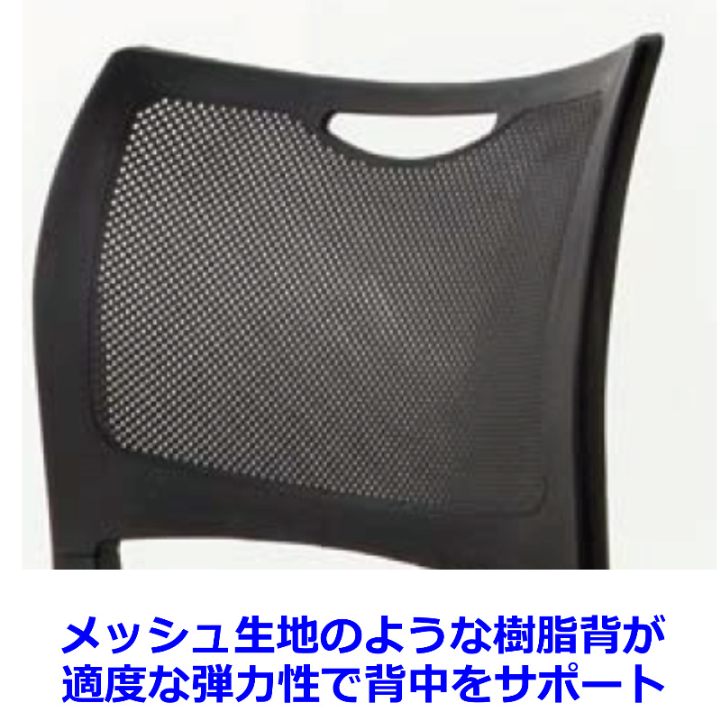 ミーティングチェア スタッキングチェア 会議用椅子 | I-MCX-02-V