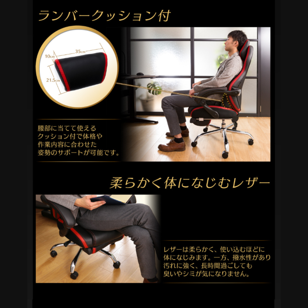 オフィスチェア ゲーミングチェア リクライニング クッション フットレスト付 G-MASTER | I-OFC-17【166670】