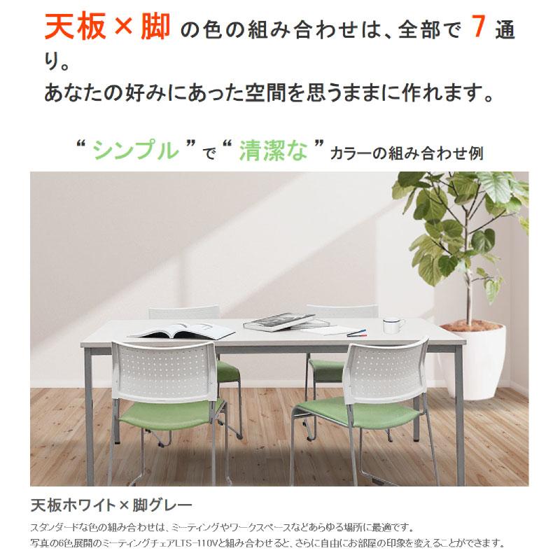 会議用テーブル ミーティングテーブル W1200 D750 H700   I-SOT-1275PK(OWT-1275PK)