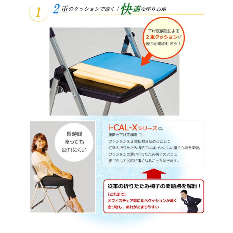 折りたたみ椅子 パイプ椅子 軽量 4.7kg スチール脚 | 【10脚セット】 I-CAL-XS03M-V