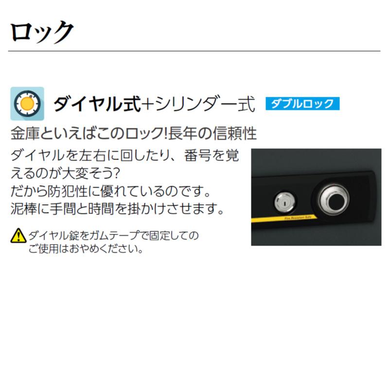 金庫 耐火金庫 エーコー STANDARD ダイヤル錠+シリンダー錠式 | I-BSD-7
