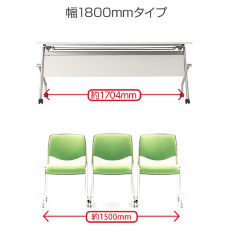 会議用テーブル キャスター付き W1800 D450 H700 幕板なし 平行スタック   I-FTR-H1845