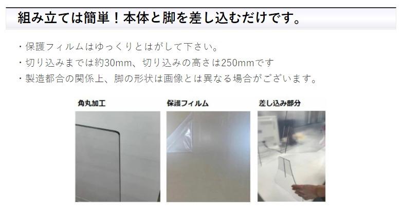 【6枚セット】アイリスチトセ 飛沫防止 パーテーション 窓あり ABS樹脂脚 幅900 高さ600 まん延防止等重点措置飛沫防止 オフィス 仕切り 日本製 ポリカ|IJ-MD60-0960P/197543