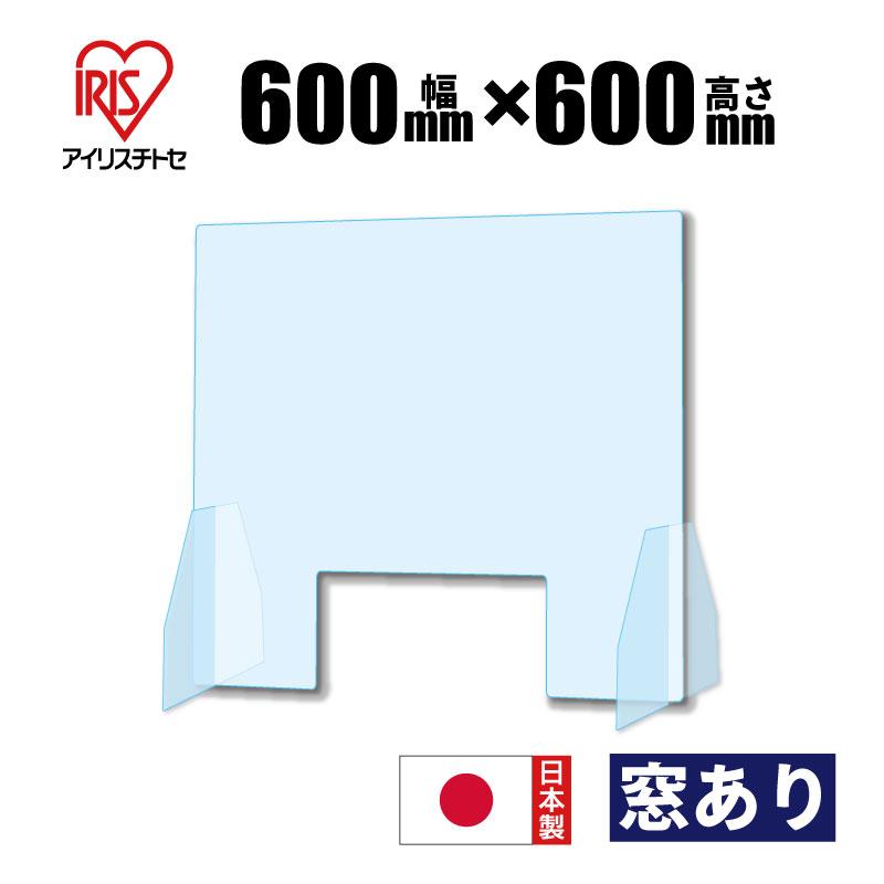 アイリスチトセ 飛沫防止 パーテーション 窓あり 幅600 高さ600 まん延防止等重点措置飛沫防止 オフィス 仕切り 日本製 ポリカ|PA-MD60-0660P/197544