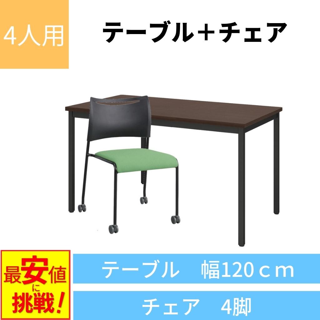 【ミーティングセット】 スタイリッシュ ミーティングテーブル 幅120cm×奥行60cm + ミーティングチェア 4脚   I-SOT-1260PK-天ND-脚BK+LTS-4CB-F×4