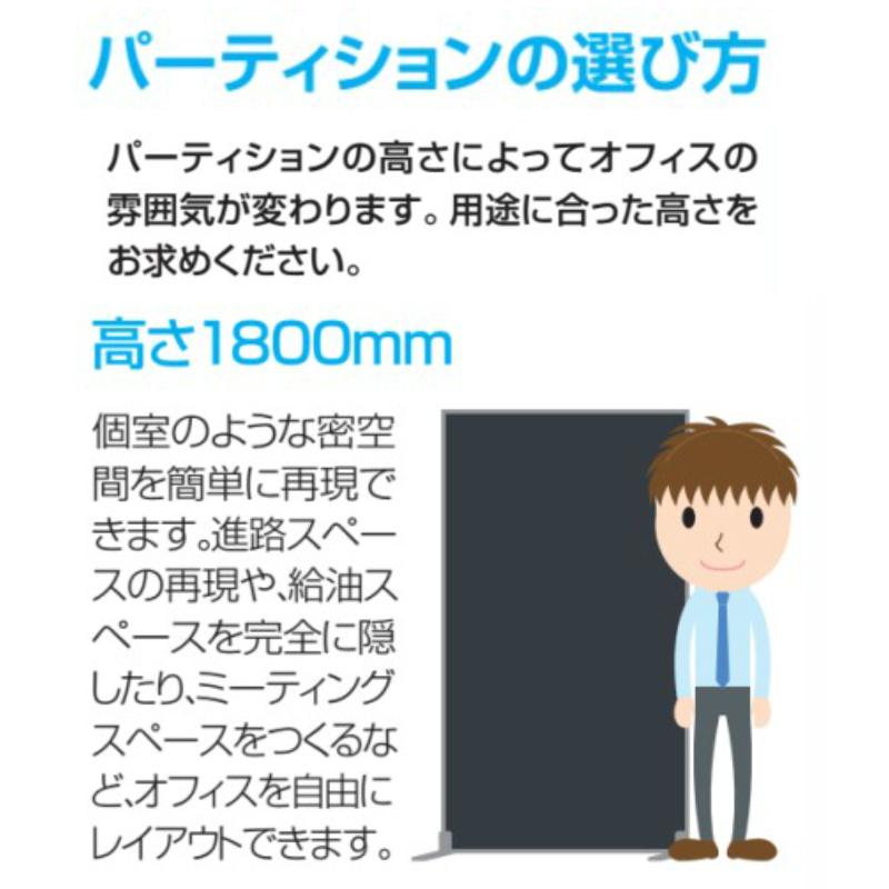 パーテーション 間仕切り クロスパーティション W900 H1800 | I-KCPN0918