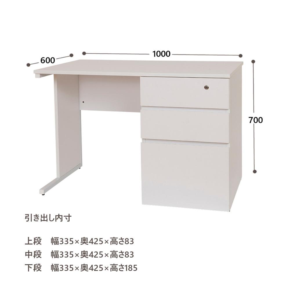 オフィスデスク 木製デスク 事務机 片袖机 W1000 D600 H700 | I-MOD-K1060