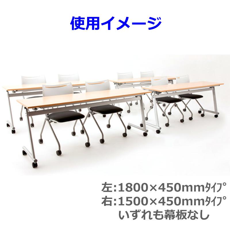 会議用テーブル キャスター付き W1500 D450 H700 幕板付き | I-FTR-H1545M