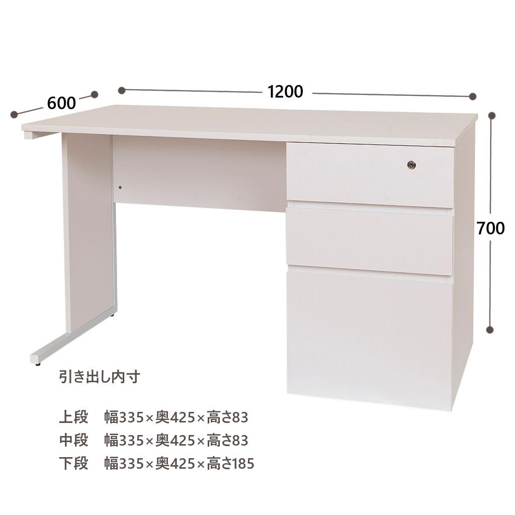 オフィスデスク 木製デスク 事務机 片袖机 W1200 D600 H700 | I-MOD-K1260