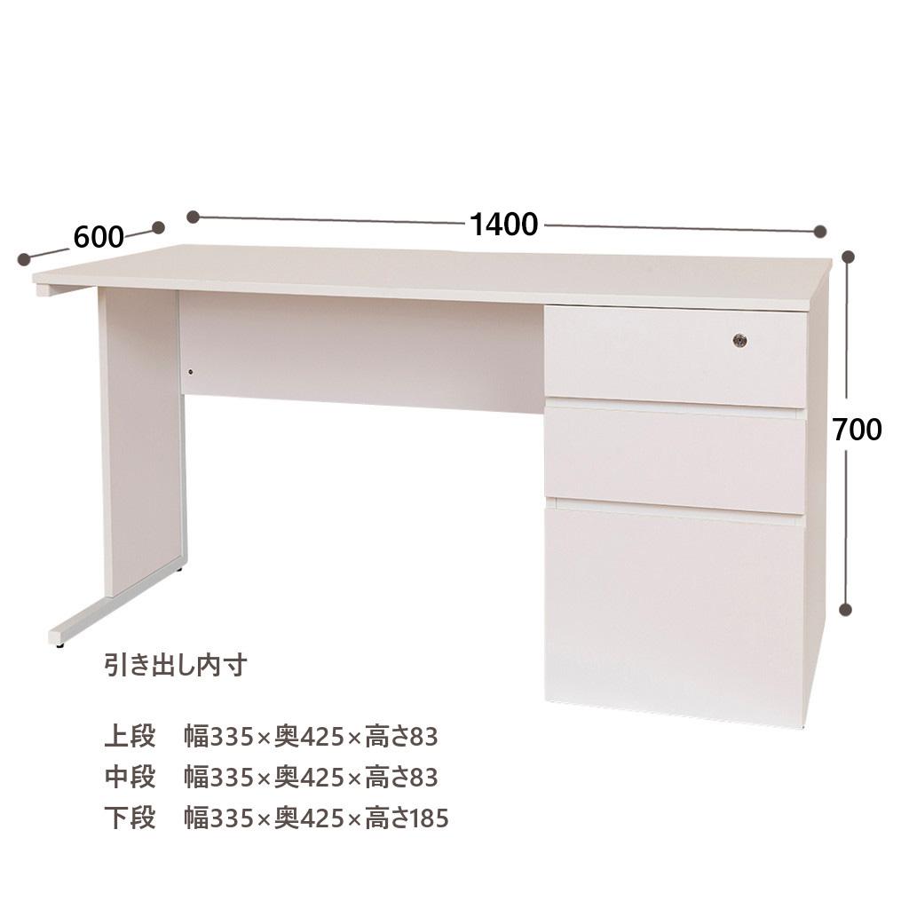 オフィスデスク 木製デスク 事務机 片袖机 W1400 D600 H700 | I-MOD-K1460