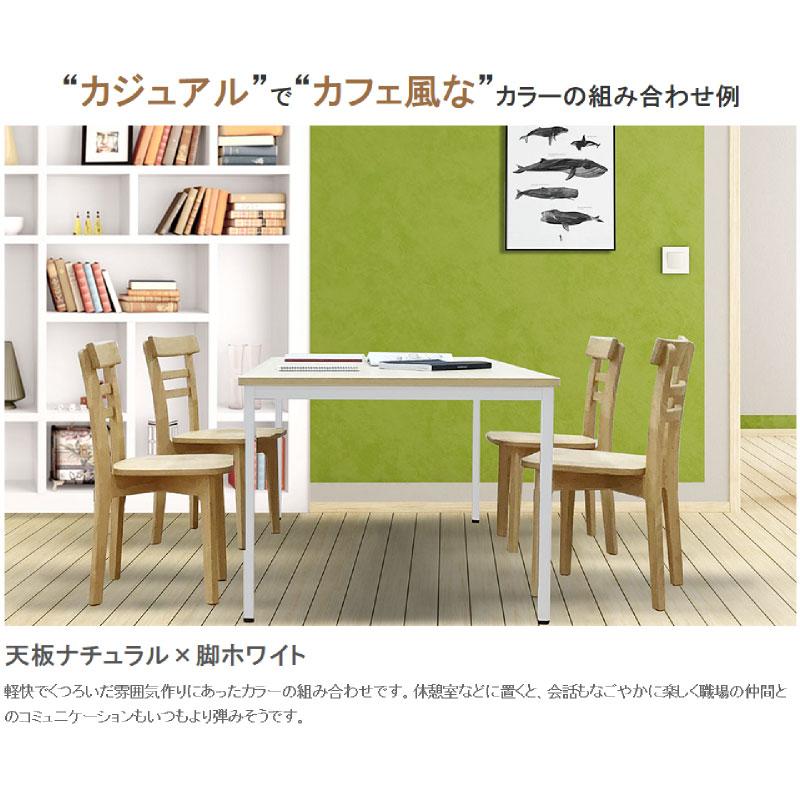会議用テーブル ミーティングテーブル W1800 D750 H700 天板ナチュラル | I-SOT-1875PK