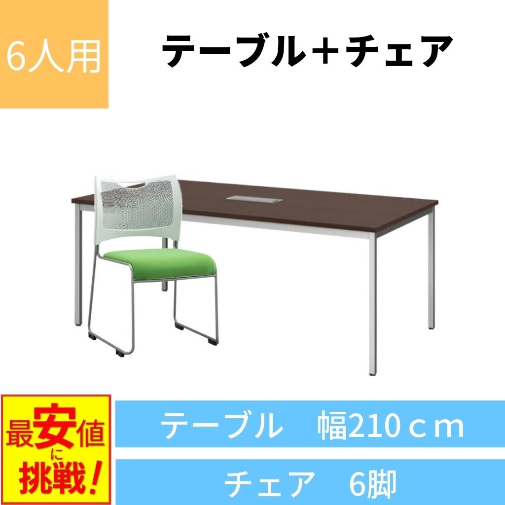 【ミーティングセット】 コンフォータブル ミーティングテーブル 幅2100cm×奥行90cm + ミーティングチェア 6脚 | I-SOT-2190-PKH-D+MCX-02DM-F×6