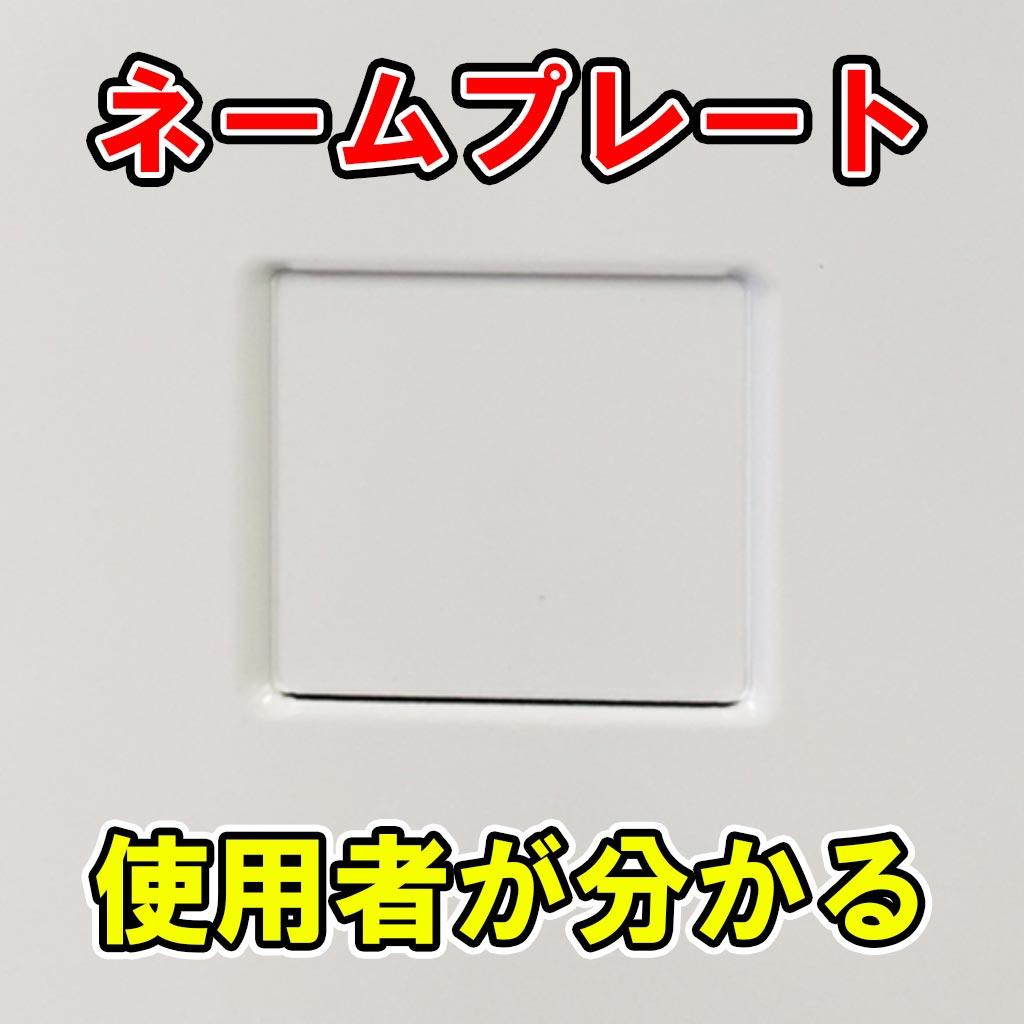 ロッカー  8人用 シリンダー錠 | I-L-87CW
