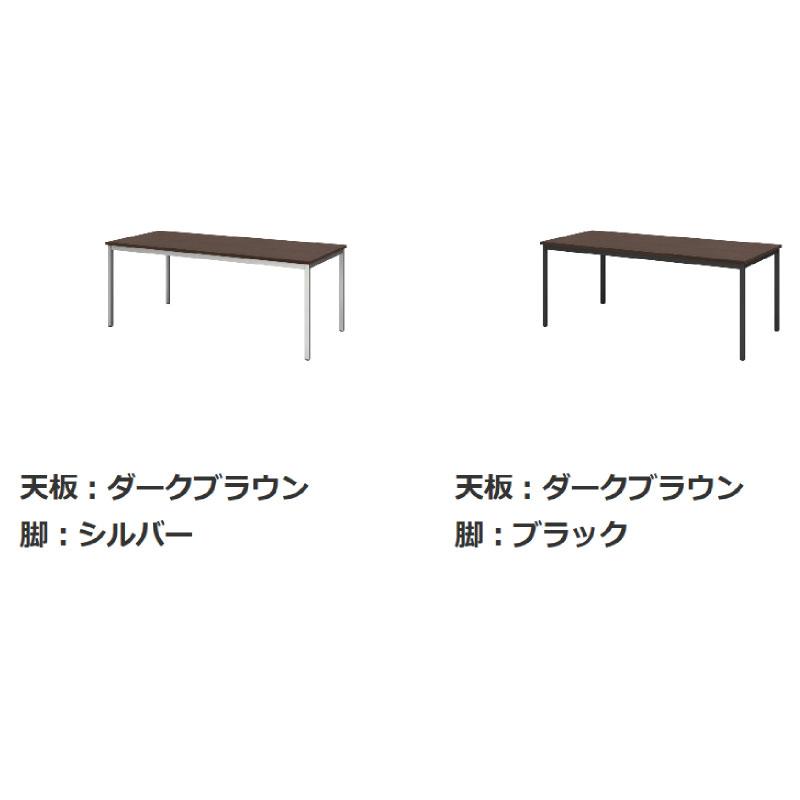 会議用テーブル ミーティングテーブル W1800 D750 H700 天板ダークブラウン   I-SOT-1875PK