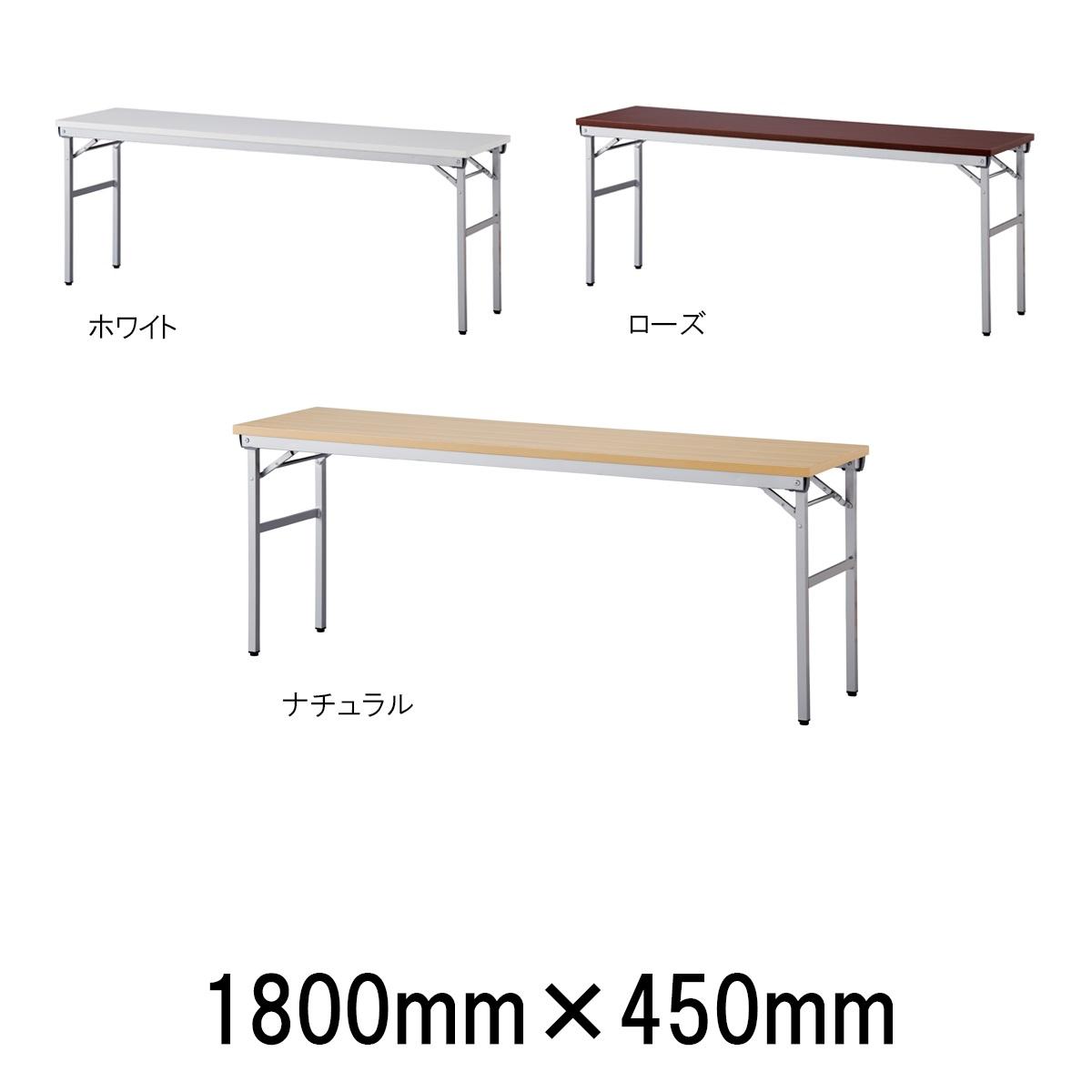 会議用テーブル 折りたたみ W1800 D450 H700 棚なし | I-OTNK-1845